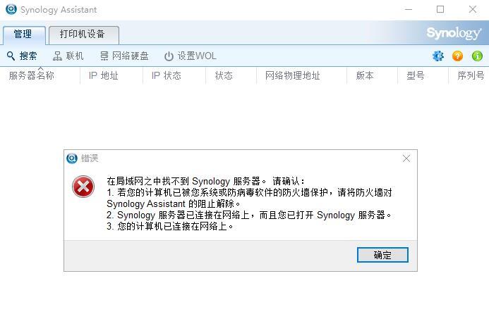 群晖助手在Windows 2016服务器搜索不到群晖主机解决方法