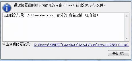 Excel 名称管理器打不开 提示发现不可读取的内容解决方法