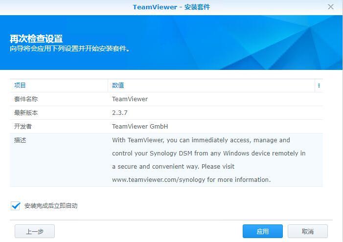 群晖NAS安装teamviwer套件,桌面版远程访问群晖设置教程