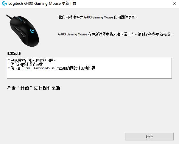 罗技鼠标G403间歇性滚轮回滚解决方案