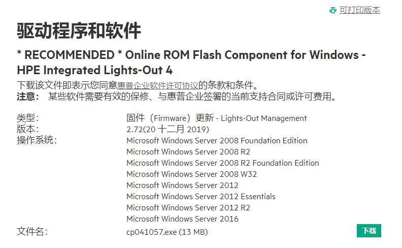 HP MicroServer Gen8 ILO4官方固件(2021/05/07已更新至2.78)