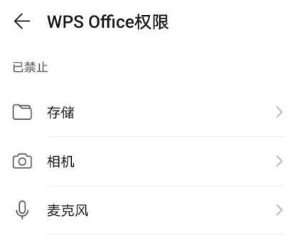 WPS Office Pro 11.4.1 移动专业Android安卓版和iPhone苹果版官方免费下载