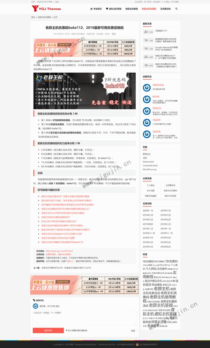 JianYue1.0主题,适合新手博主站长使用的免费响应式WordPress博客主题