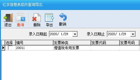 百赋金旺开票软件(税控盘版)增值税专用红字发票开具教程