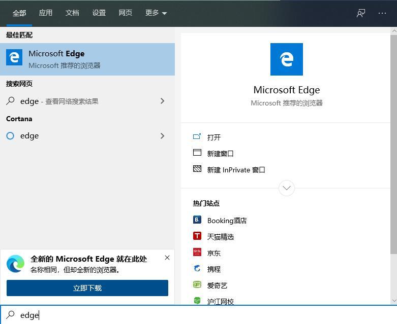 Microsoft Edge浏览器在搜索框内搜索Edge免费下载