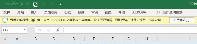 Excel 如何取消受保护视图,来自Internet的文件文件可能包含病毒