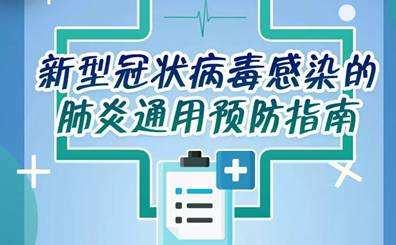 贵州省黔南州新型冠状病毒感染的肺炎公众预防指南