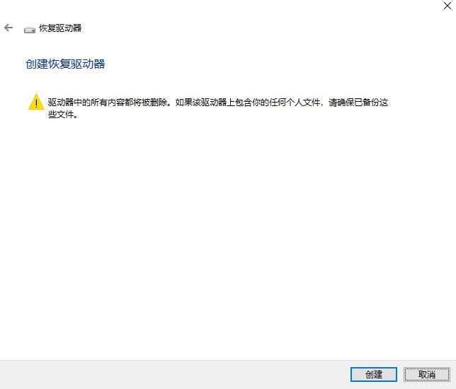 Surface Book创建恢复驱动器教程