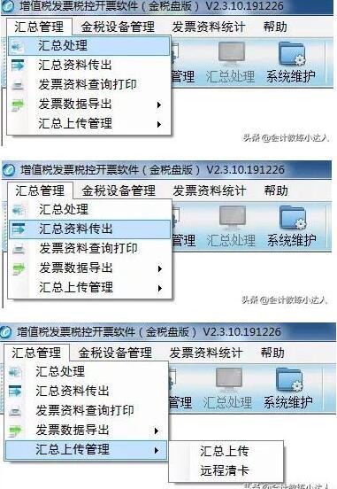 税控发票开票软件(金税盘版)V2.0.34_ZS_20191226,正式取消抄报税,改为对开票数据确认