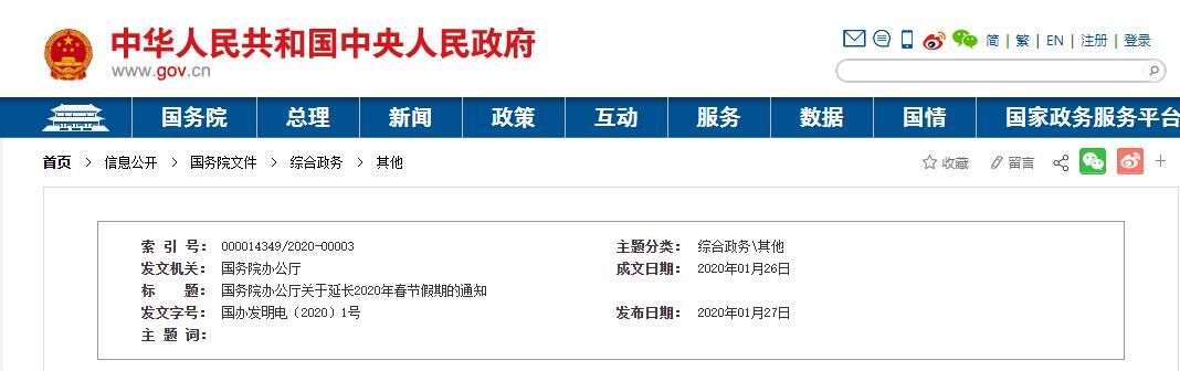 国务院办公厅关于延长2020年春节假期的通知