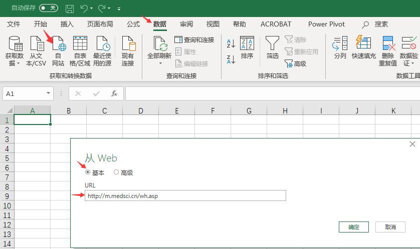 使用Excel抓取网站疫情数据,制作自动更新的疫情数据地图