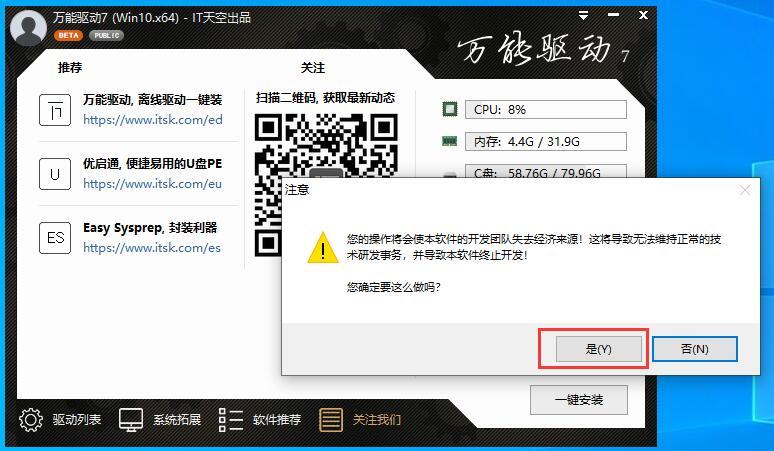 IT天空万能驱动 v7.20.107.2官方免费下载及安装使用注意事项