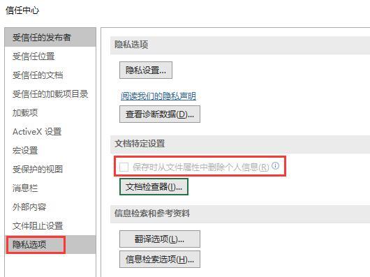 Excel提示文档的部分包含文档检查器无法删除的个人信息2种解决方法