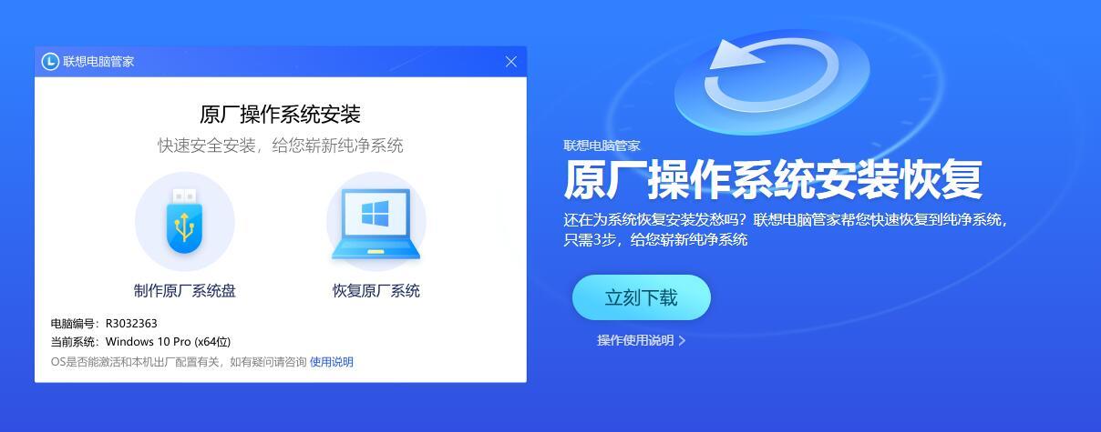 联想发布Windows 10原厂操作系统安装恢复工具,保姆级重装系统教程