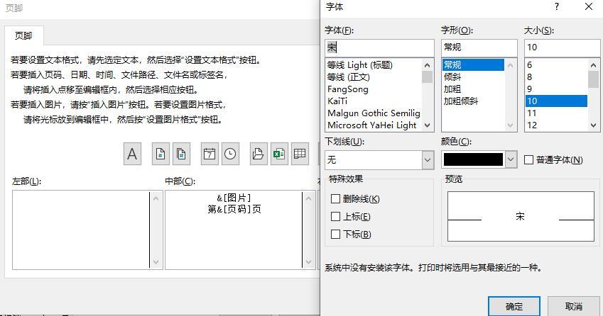 Excel 日记账表格设置承前页过次页教程