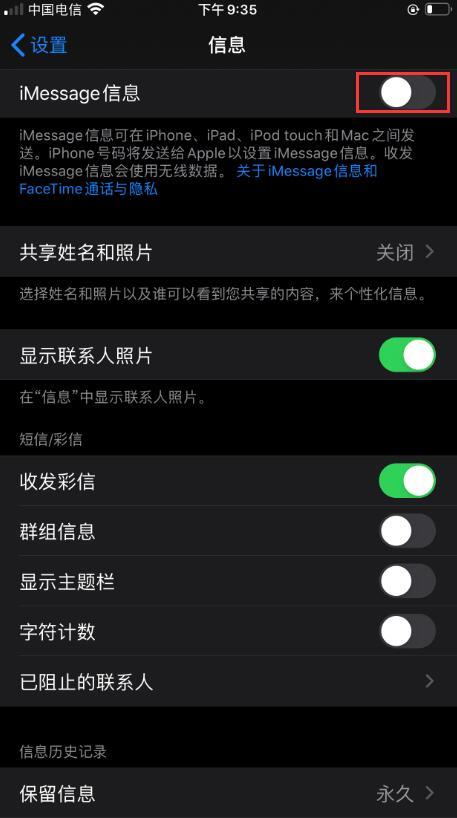 苹果手机同一ID多台手机使用关闭同步照片、通讯录、信息、APP等操作方法