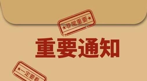 成都铁路12306发布成都 重庆 贵阳地区列车临时停运公告