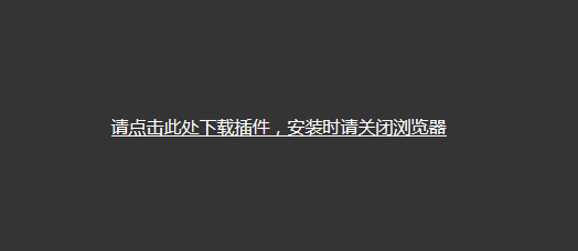 海康威视摄像头WEB端在Windows服务器系统浏览解决方案