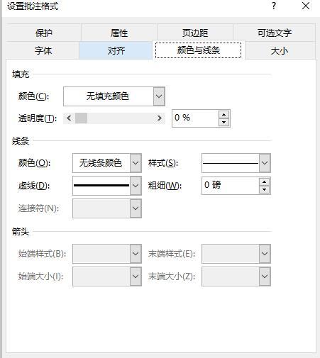 Excel设计报销单,通过新建注释实现不打印标题只打印填写内容和金额