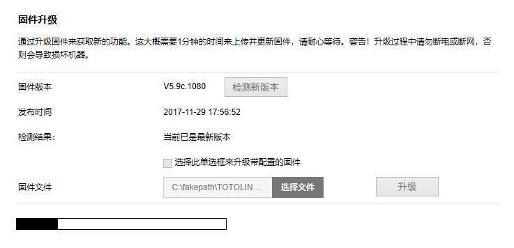 TOTOLINK CA1200-POE升级固件V5.9c.3213_B20181023(2020/02/12发布)