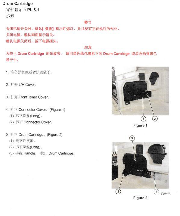 富士施乐S2011打印机更换硒鼓(感光鼓)教程