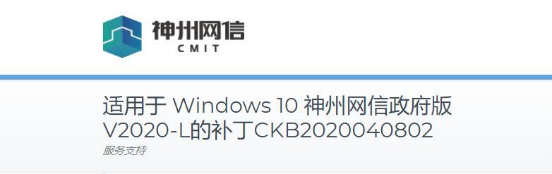 适用于 Windows 10 神州网信政府版 V2020-L的补丁CKB2020040802