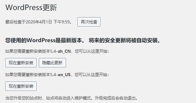 安装WP-China-Yes插件,解决WordPress 5.51后台无法在线更新问题