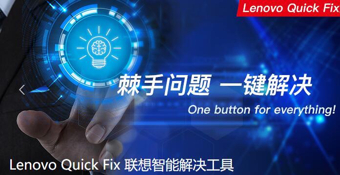 Lenovo Quick Fix 联想官方智能解决工具