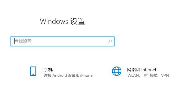 Windows 10/Sever 2016设置专用网络和公用网络