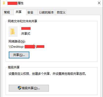 Windows 10共享文件夹在映射网络驱动器添加方法