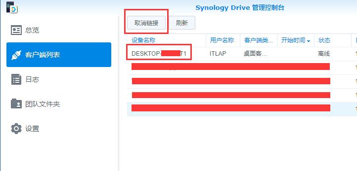 电脑重装系统后,Synology Drive备份同步原计算机文件设置方法