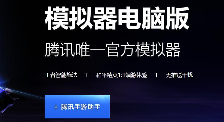 天龙八部手游(腾讯版)苹果IOS版,通过腾讯手游助手实现电脑端多开解决方法