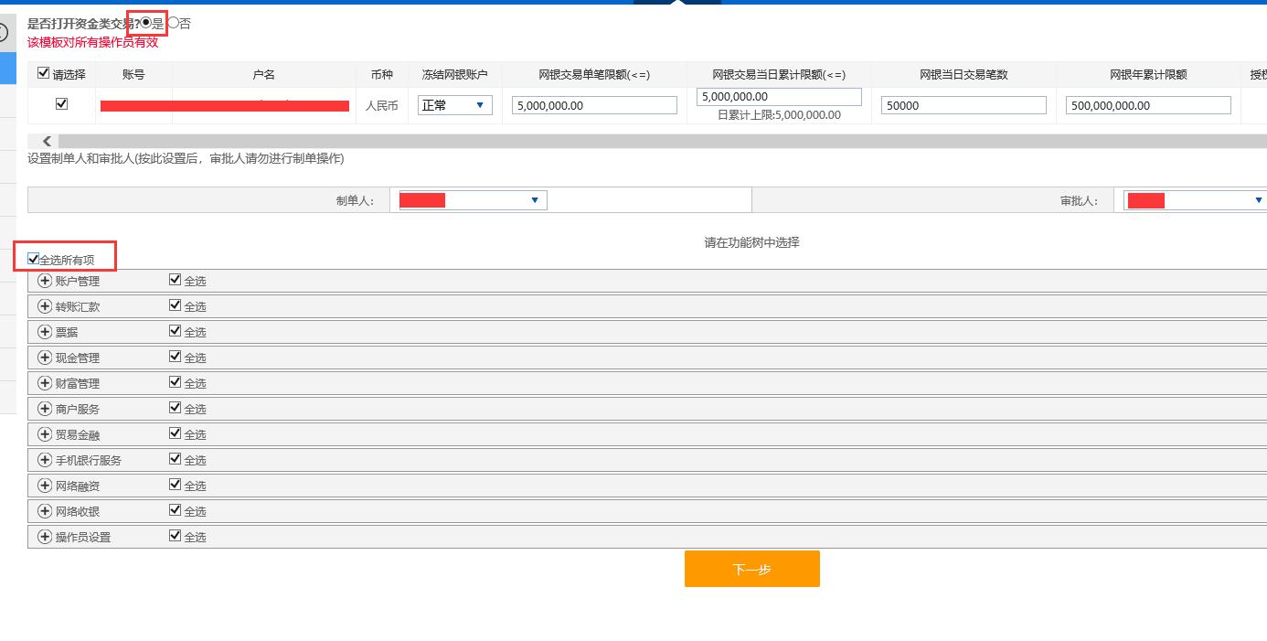 民生银行开具电子商票操作流程和到期后操作、撤票(作废)流程(自制简化版)