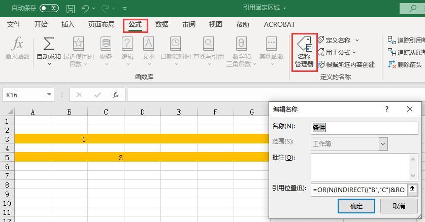 EXCEL条件格式区域固定不随插入删除而改变解决方法