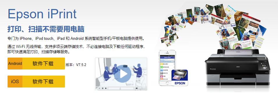 爱普生Epson Expression Home XP-5105 简体中文初始化设置和电脑APP驱动下载