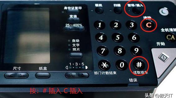 夏普2048S打印机错误红灯常亮消除方法
