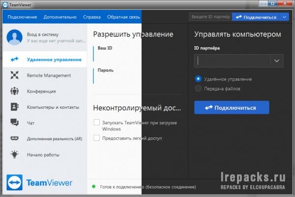 TeamViewer俄罗斯版免费下载,无商业用途提示,无限更改ID(已更新至15.14.5.0 )