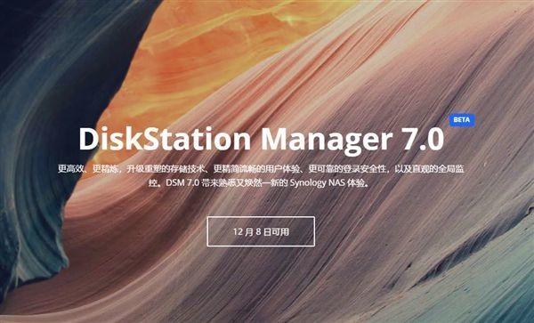 群晖举办2021线上大会,群晖DSM 7.0 Beta开放下载附地址