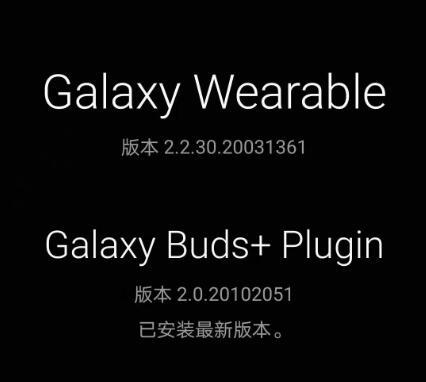 三星蓝牙耳机Galaxy buds+使用方法附安卓APP下载地址