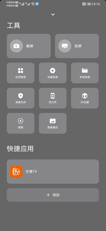 极米H2投影仪安装第三方安卓APP教程