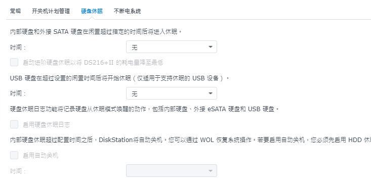群晖DS216+II安装DSM 7.0 Beta NAS初始化安装设置思路