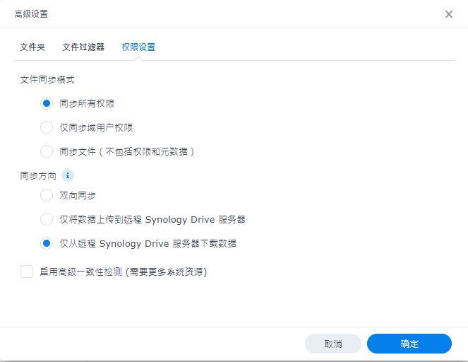 群晖DS216+II安装DSM 7.0 Beta NAS异地灾备同步设置思路