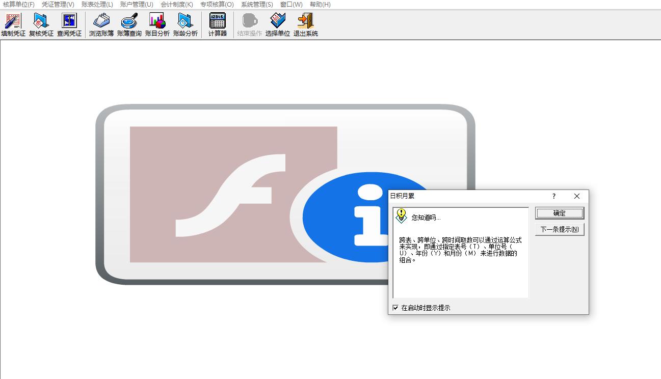 AC990会计核算软件因WIN10更新永久删除 FlashPlayer造成软件界面不显示的解决方案