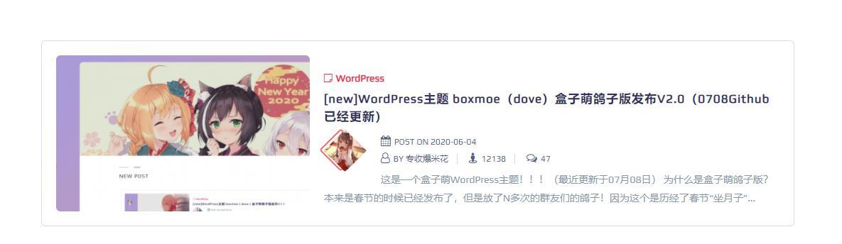 boxmoe(dove)盒子萌鸽子版V2.0主题,一款免费开源wordpress主题