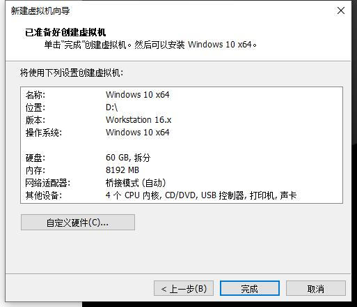虚拟机VMware Workstation 16 安装Windows 10系统的新建虚拟机设置教程