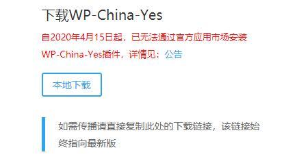 关于WP-China-Yes插件被官方仓库下架的解决方法