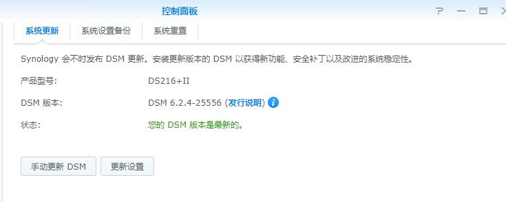 DSM群晖6.2.4-25556 正式发布(2021/03/08已更新)