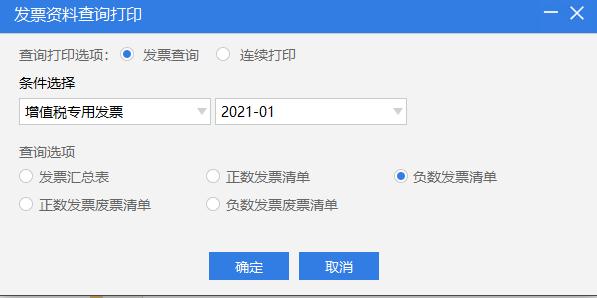 增值税发票系统(百旺金赋税控盘版)开票软件发票资料抄报操作方法