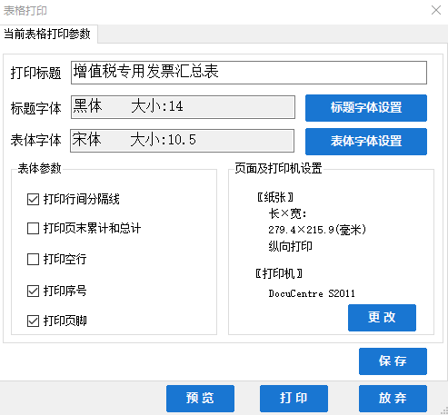 增值税发票系统(航天金税盘版)开票软件发票资料抄报操作方法