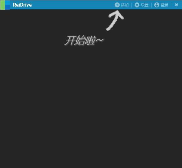 RaiDrive 2020.6.80无广告版,网盘映射为本地磁盘工具